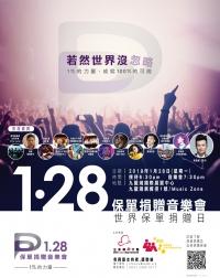 1.28 保單捐贈音樂會