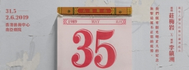 [通達節目]《5月35日》