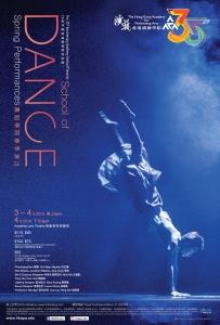 舞蹈學院春季演出宣傳圖像