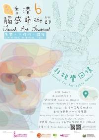 第六屆香港觸感藝術節——非視覺回憶