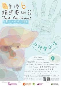 《第六屆香港觸感藝術節》宣傳圖像