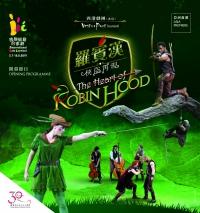 [通達節目] 國際綜藝合家歡2019:西港劇團《羅賓漢.俠盜再現》