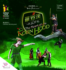 國際綜藝合家歡2019:西港劇團《羅賓漢‧俠盜再現》宣傳圖像