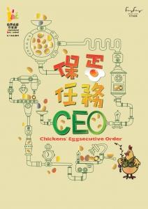 國際綜藝合家歡2019:芳芳劇藝《保蛋任務CEO》宣傳圖像