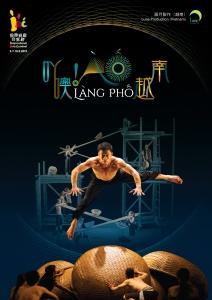 國際綜藝合家歡2019:眉月製作《吖噢!越南》宣傳圖像