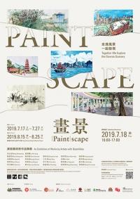 [通達節目]'Paint'scape 畫景 - 展能藝術家作品聯展