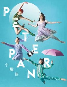 香港芭蕾舞團《小飛俠》宣傳圖片