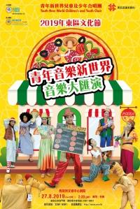 [通達節目]2019東區文化節 青年音樂新世界「音樂大匯演」