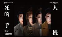 [通達節目]鄧樹榮戲劇工作室《死人的手機》