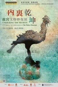 香港賽馬會呈獻系列:內裏乾坤 - 故宮文物修復展宣傳圖片