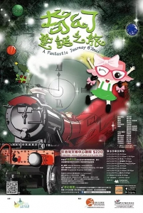 《奇幻聖誕之旅》宣傳圖像