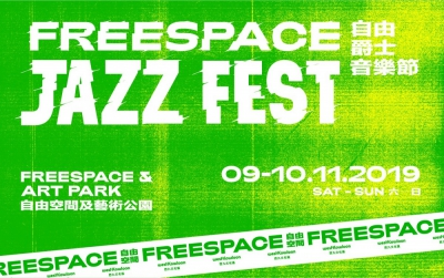 《 自由爵士音樂節》宣傳圖像