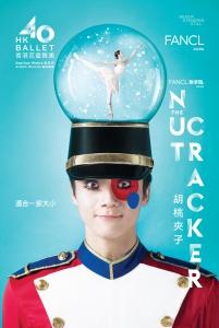 香港芭蕾舞團《胡桃夾子》宣傳圖片
