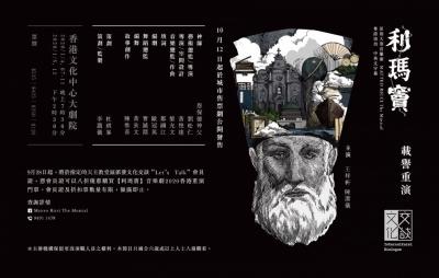 《利瑪竇》音樂劇宣傳圖像
