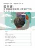 藝無疆︰新晉展能藝術家大匯演 2018 ─ 報名及節目資訊【簡易圖文版】