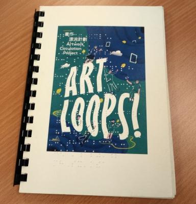 「畫作漂流計劃-Art Loops!」點字場刊