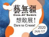 [通達節目]藝無疆2020:想敢展!
