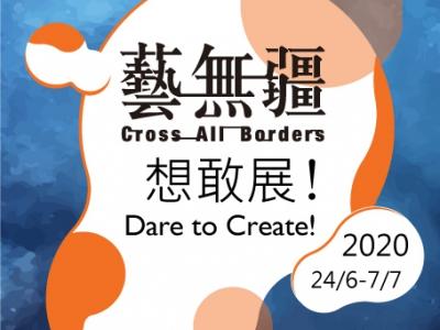 「藝無疆2020:想敢展!」宣傳圖片
