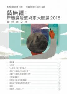 《藝無疆 2018》簡易圖文版資訊封面