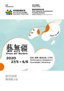 《藝無疆2020:想!敢!做!》節目指南簡易圖文版封面