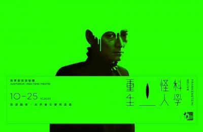 中英劇團《科學怪人.重生》宣傳圖像