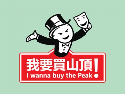 《我要買山頂!》宣傳圖像