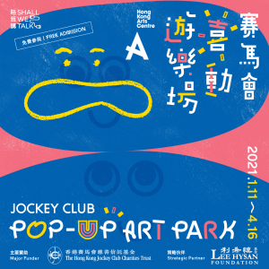 Promotional image of [Accessibility program] Jockey Club 'Pop-Up Art Park' (Virtual Tour) Accessible Guided Tours and Workshops