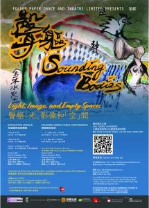 [通達節目]《聲軀(二):香港跨媒體》藝術裝置導賞暨舞蹈表演口述影像 宣傳圖片