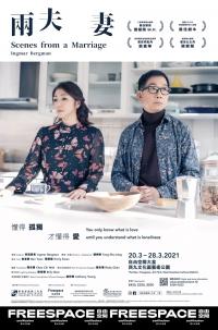 [通達節目]鄧樹榮戲劇工作室《兩夫妻》