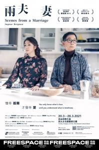 鄧樹榮戲劇工作室《兩夫妻》宣傳圖像