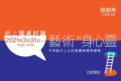2021無限亮:網上圓桌討論
