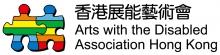 香港展能藝術會