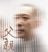 [通達節目]香港話劇團《父親》