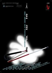 《人生白手杖》宣傳照