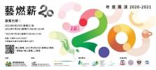 [通達節目]藝燃薪年度展演2020-2021