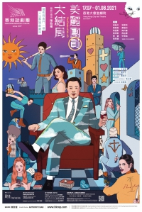 [通達節目]香港話劇團《美麗團員大結局》