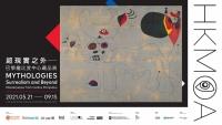 [通達節目]法國五月藝術節: 超現實之外—巴黎龐比度中心藏品展通達導賞團