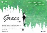 [通達節目]灣仔劇團 《Grace》演讀版