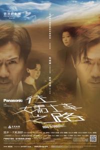 [通達節目] 香港話劇團《往大馬士革之路》