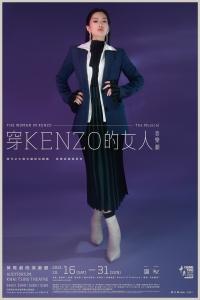 《穿Kenzo的女人》音樂劇